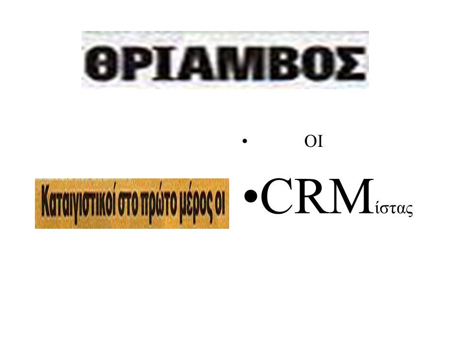 • ΟΙ •CRM ίστας