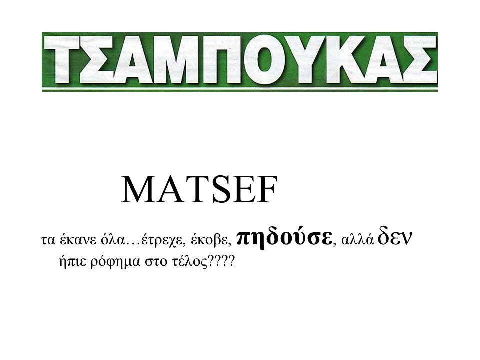 MATSEF τα έκανε όλα…έτρεχε, έκοβε, πηδούσε, αλλά δεν ήπιε ρόφημα στο τέλος????