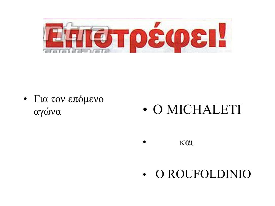 •Ο MICHALETI • και • Ο ROUFOLDINIO •Για τον επόμενο αγώνα
