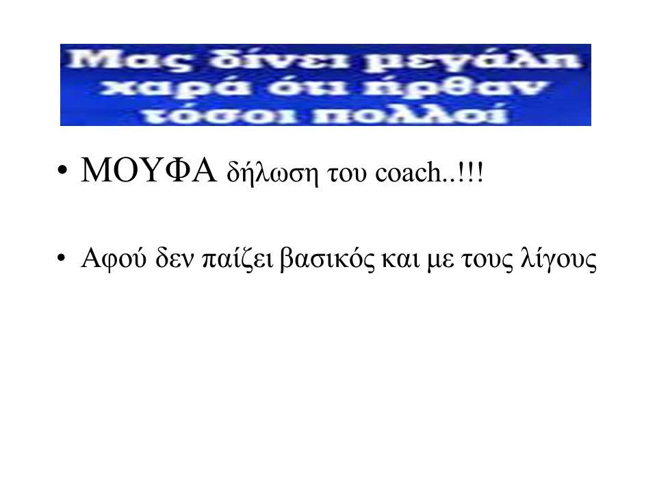 •ΜΟΥΦΑ δήλωση του coach..!!! •Αφού δεν παίζει βασικός και με τους λίγους