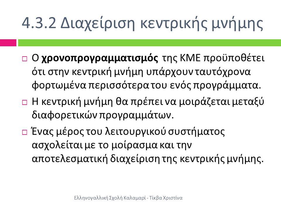 4.3.2 Διαχείριση κεντρικής μνήμης Ελληνογαλλική Σχολή Καλαμαρί - Τίκβα Χριστίνα  Ο χρονοπρογραμματισμός της ΚΜΕ προϋποθέτει ότι στην κεντρική μνήμη υπάρχουν ταυτόχρονα φορτωμένα περισσότερα του ενός προγράμματα.