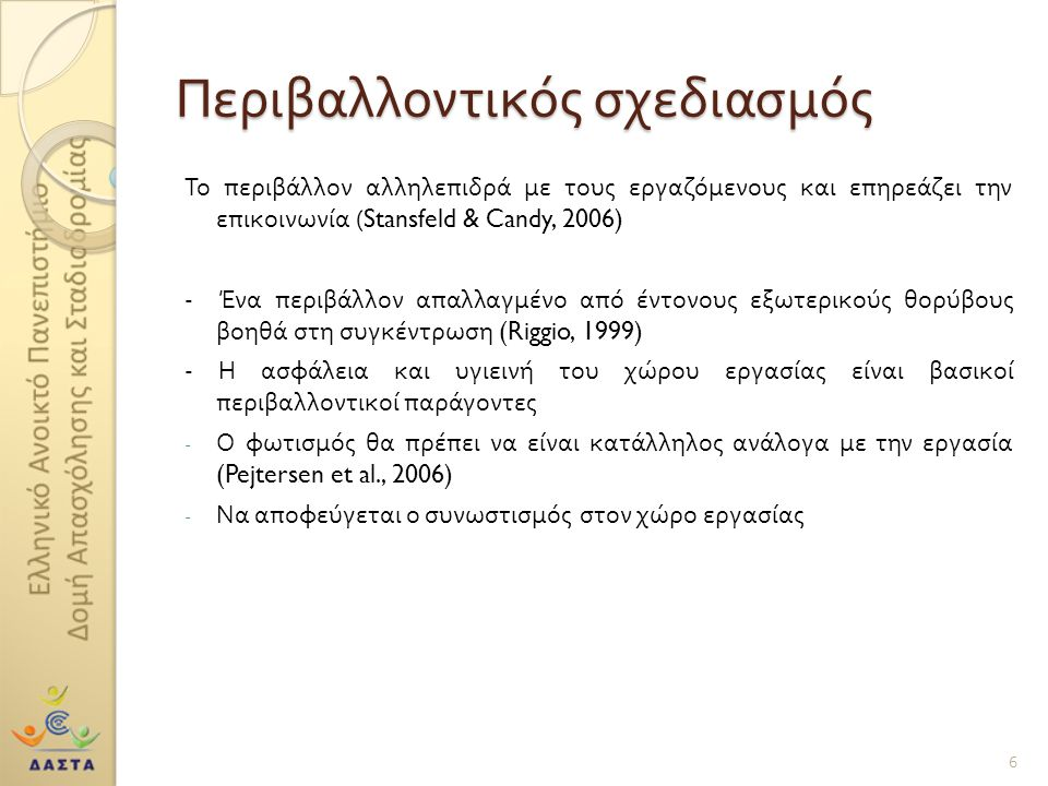 Περιβαλλοντικός σχεδιασμός Το περιβάλλον αλληλεπιδρά με τους εργαζόμενους και επηρεάζει την επικοινωνία (Stansfeld & Candy, 2006) - Ένα περιβάλλον απα