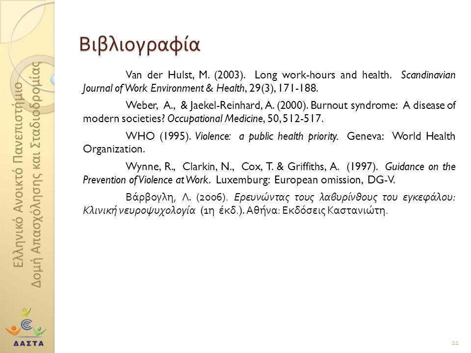 Βιβλιογραφία Van der Hulst, M. (2003). Long work-hours and health. Scandinavian Journal of Work Environment & Health, 29(3), 171-188. Weber, A., & Jae