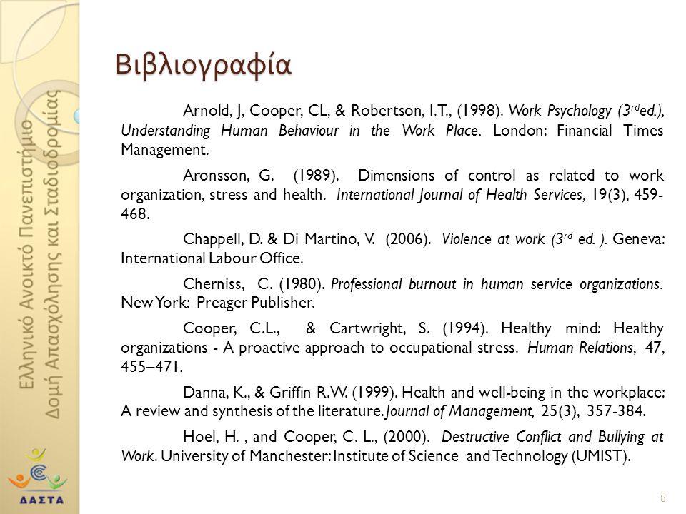 Βιβλιογραφία Arnold, J, Cooper, CL, & Robertson, I.T., (1998). Work Psychology (3 rd ed.), Understanding Human Behaviour in the Work Place. London: Fi