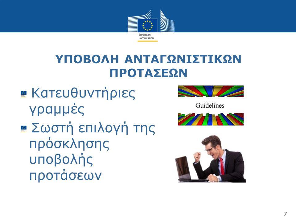 ΥΠΟΒΟΛΗ ΑΝΤΑΓΩΝΙΣΤΙΚΩΝ ΠΡΟΤΑΣΕΩΝ Κατευθυντήριες γραμμές Σωστή επιλογή της πρόσκλησης υποβολής προτάσεων 7