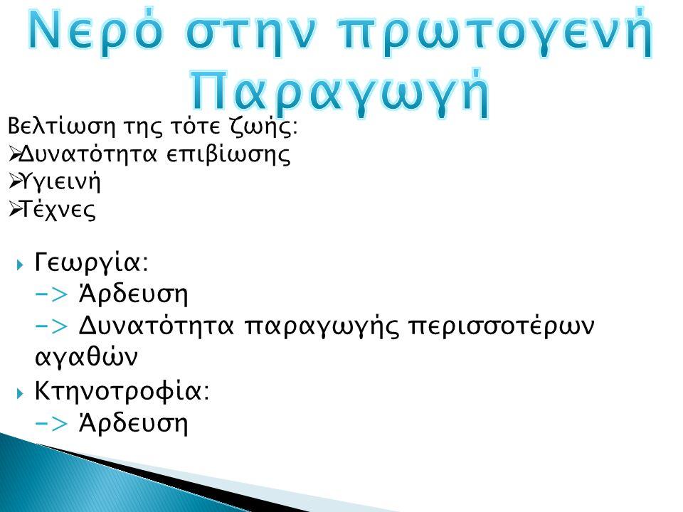  Γεωργία: -> Άρδευση -> Δυνατότητα παραγωγής περισσοτέρων αγαθών  Κτηνοτροφία: -> Άρδευση
