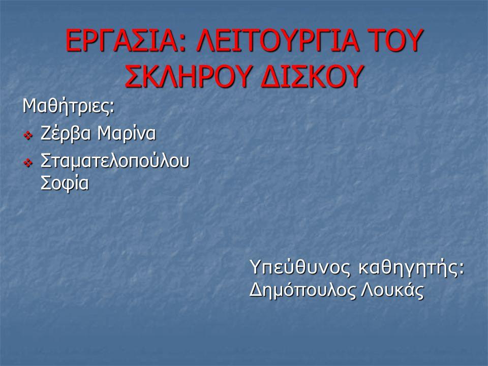 ΕΡΓΑΣΙΑ: ΛΕΙΤΟΥΡΓΙΑ ΤΟΥ ΣΚΛΗΡΟΥ ΔΙΣΚΟΥ Μαθήτριες:  Ζέρβα Μαρίνα  Σταματελοπούλου Σοφία Υπεύθυνος καθηγητής: Δημόπουλος Λουκάς