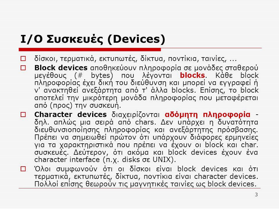 4 Ελεγκτές Συσκευών (CONTROLLERS)  Πολλές συσκευές I/O έχουν δύο διαφορετικά τμήματα: ένα ηλεκτρονικό και ένα μηχανικό.
