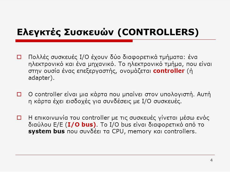 5 Ελεγκτές Συσκευών (CONTROLLERS)  Η πρώτη ευθύνη ενός disk controller είναι να κάνει έλεγχο λαθών (error checking).