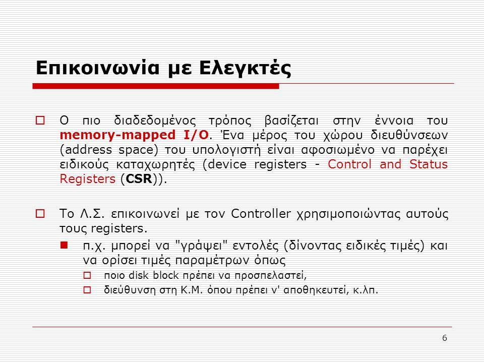 7 Επικοινωνία με Ελεγκτές  Αφού δεχθεί μια εντολή ο controller θα την εκτελέσει και θα γράψει πληροφορίες σχετικά με την εντολή σε ειδικούς registers που θα εξεταστούν από το Λ.Σ.
