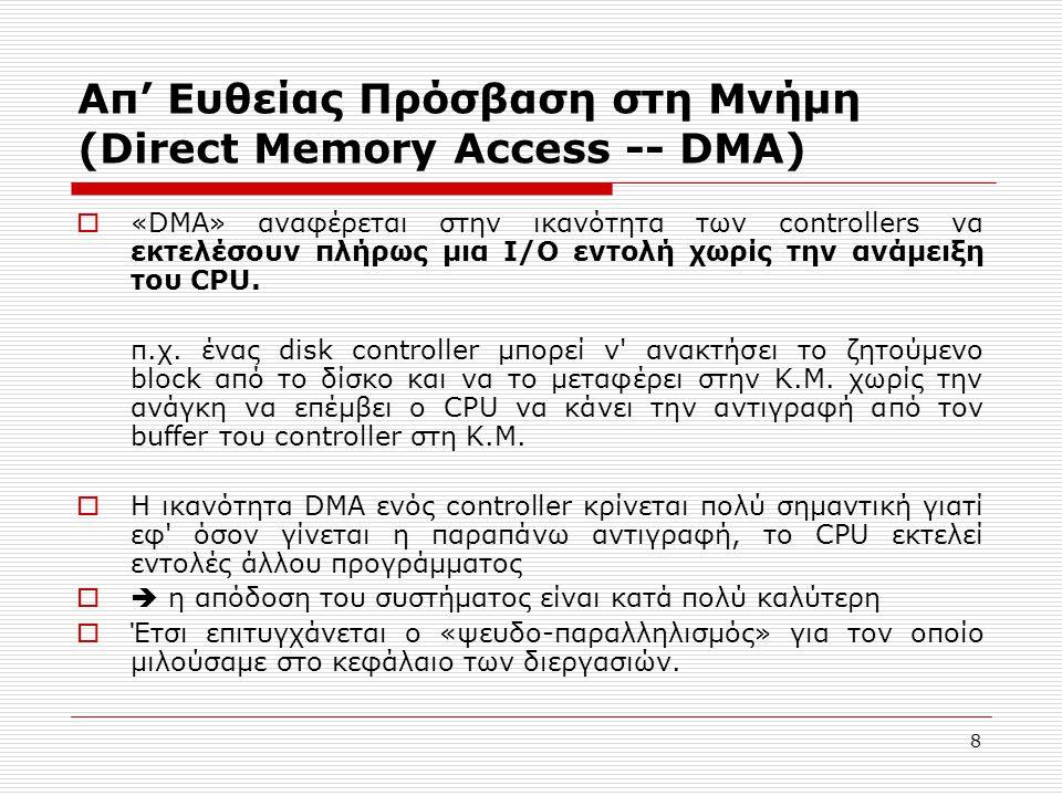 9 Κρυφή Μνήμη στους Ελεγκτές  Γιατί χρειάζονται οι buffers των disk controllers; Ο κύριος λόγος απορρέει από την ανάγκη χρησιμοποίησης του system bus για να μεταφερθεί πληροφορία από το δίσκο στη K.M.