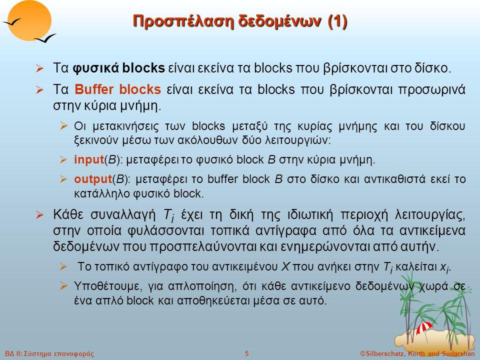 ©Silberschatz, Korth and Sudarshan5ΒΔ ΙΙ: Σύστημα επαναφοράς Προσπέλαση δεδομένων (1)  Τα φυσικά blocks είναι εκείνα τα blocks που βρίσκονται στο δίσκο.