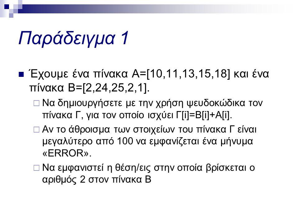 Παράδειγμα 1  Έχουμε ένα πίνακα Α=[10,11,13,15,18] και ένα πίνακα Β=[2,24,25,2,1].