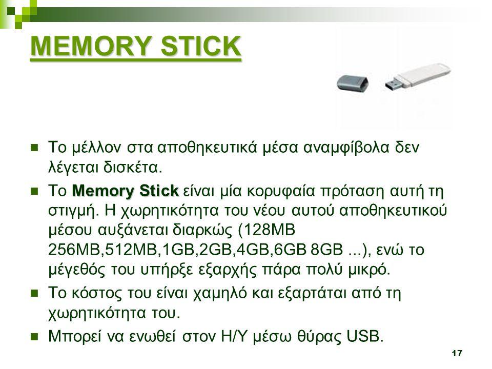 16 Οπτικοί Δίσκοι  CD-ROM  Μόνον ανάγνωσης  Compact Disk  660 Mbyte ή 400 δισκέτες  CD-R (Recordable), CD-RW (ReWritable)  DVD-ROM (Digital Vers