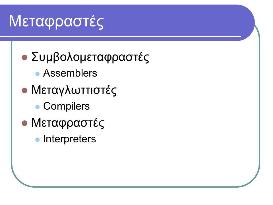 Μεταφραστές  Συμβολομεταφραστές  Assemblers  Μεταγλωττιστές  Compilers  Μεταφραστές  Interpreters