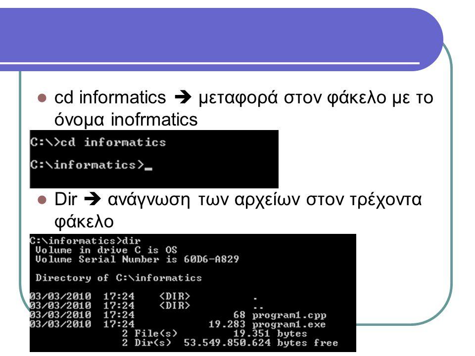  cd informatics  μεταφορά στον φάκελο με το όνομα inofrmatics  Dir  ανάγνωση των αρχείων στον τρέχοντα φάκελο