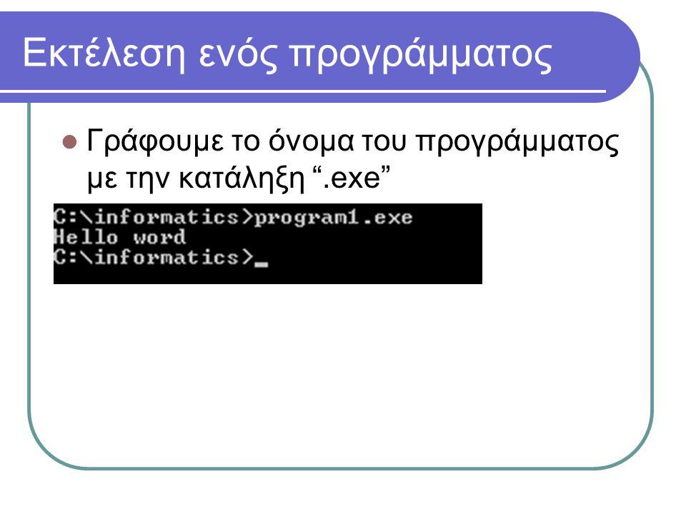 """Εκτέλεση ενός προγράμματος  Γράφουμε το όνομα του προγράμματος με την κατάληξη """".exe"""""""