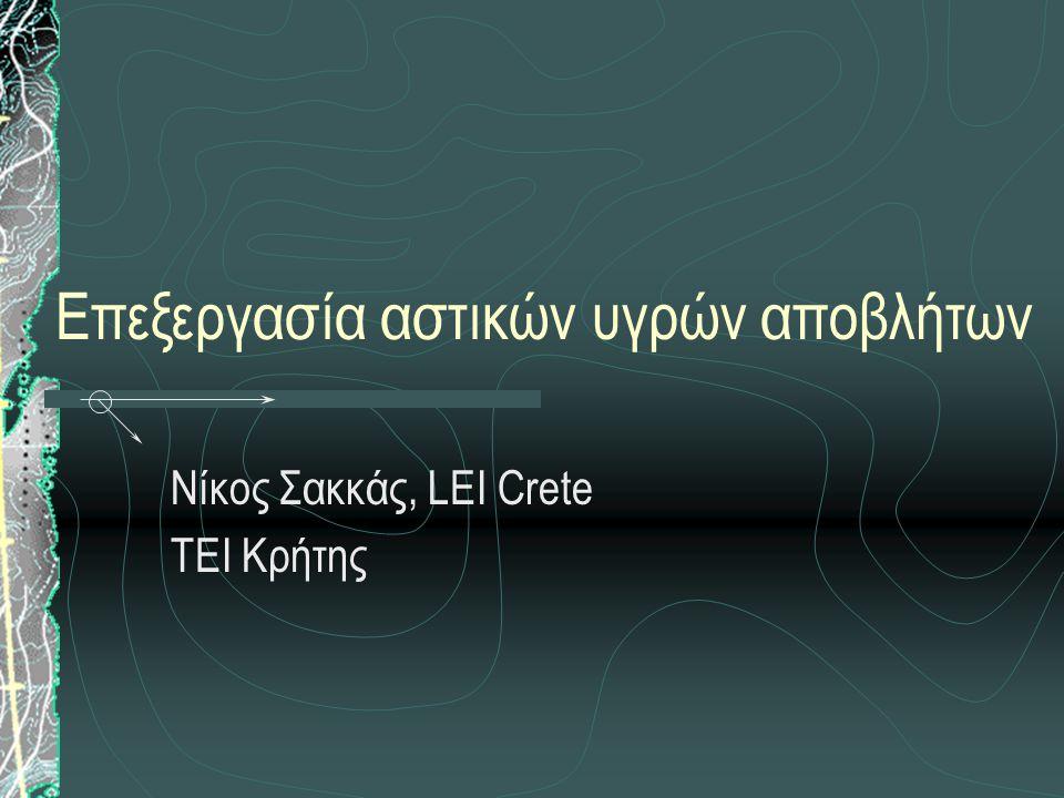 Eπεξεργασία αστικών υγρών αποβλήτων Νίκος Σακκάς, LEI Crete ΤΕΙ Κρήτης