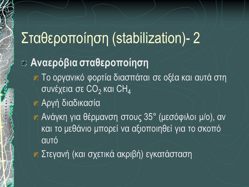 Σταθεροποίηση (stabilization)- 2 Aναερόβια σταθεροποίηση Το οργανικό φορτία διασπάται σε οξέα και αυτά στη συνέχεια σε CO 2 και CH 4 Αργή διαδικασία Α