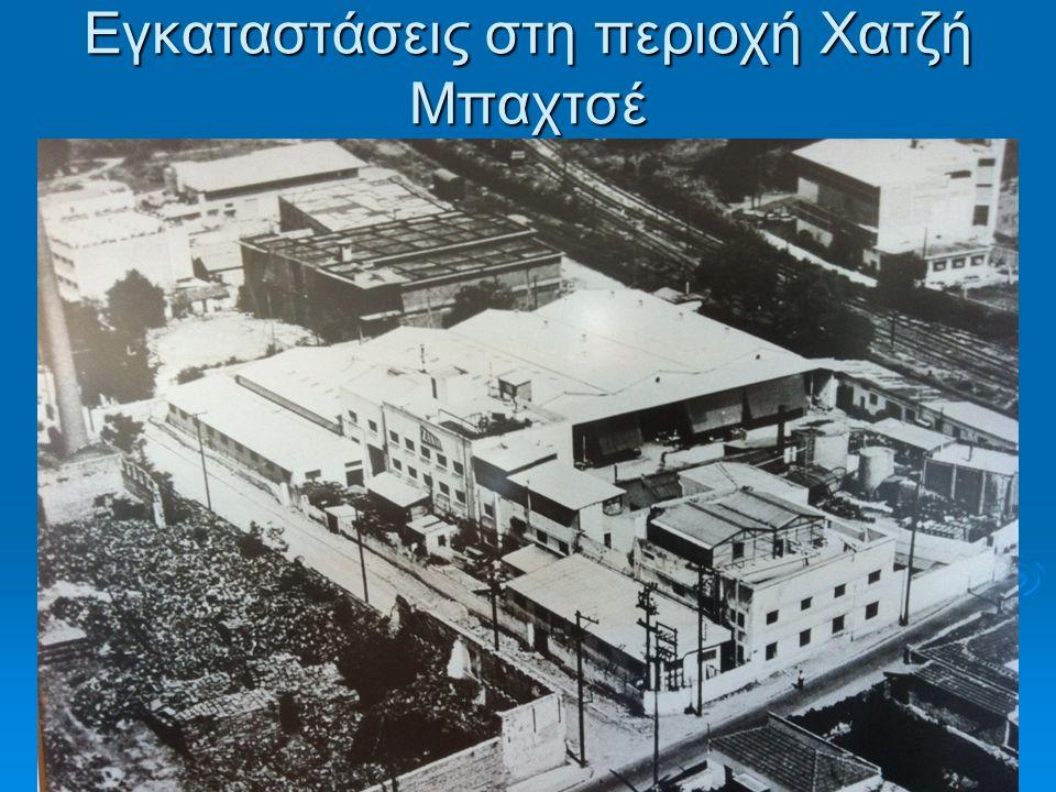  1935: εγγραφή στο ΣΒΒΕ  1939: επέκταση στην παραγωγή έτοιμων συσκευασμένων φαγητών λόγω καλών προοπτικών του κλάδου