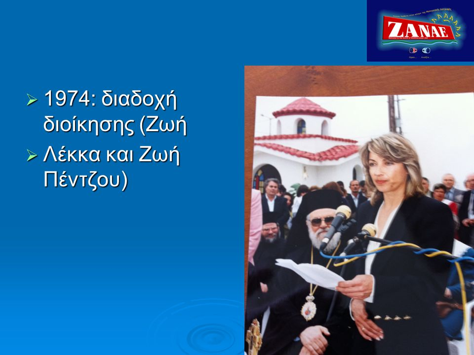  1974: διαδοχή διοίκησης (Ζωή  Λέκκα και Ζωή Πέντζου)