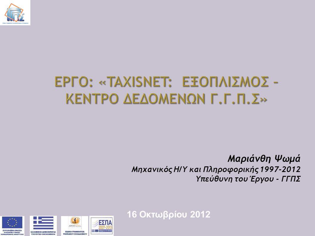 Μαριάνθη Ψωμά Μηχανικός Η/Υ και Πληροφορικής 1997-2012 Υπεύθυνη του Έργου - ΓΓΠΣ 16 Οκτωβρίου 2012