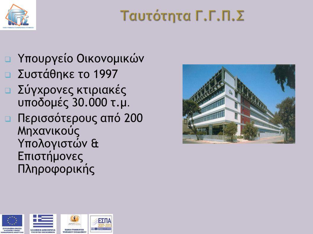  Υπουργείο Οικονομικών  Συστάθηκε το 1997  Σύγχρονες κτιριακές υποδομές 30.000 τ.μ.  Περισσότερους από 200 Μηχανικούς Υπολογιστών & Επιστήμονες Πλ