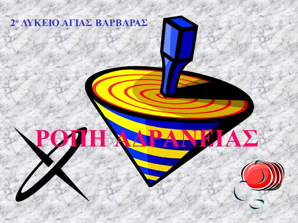 Ροπές αδράνειας κάποιων σωμάτων Ο Έστω ένα δαχτυλίδι μάζας Μ, ακτίνας R, που στρέφεται περί άξονα κάθετο στο επίπεδό του, και διέρχεται από το κέντρο του δαχτυλιδιού.