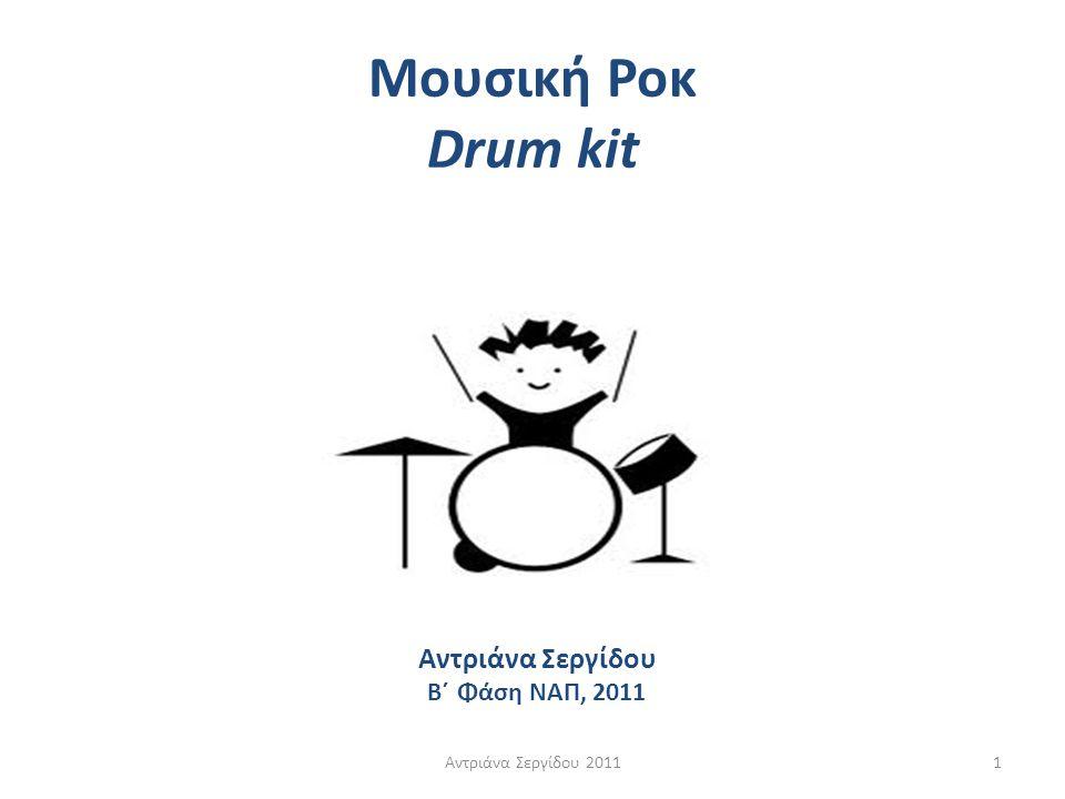 Μουσική Ροκ Drum kit Αντριάνα Σεργίδου 20111 Αντριάνα Σεργίδου Β΄ Φάση ΝΑΠ, 2011