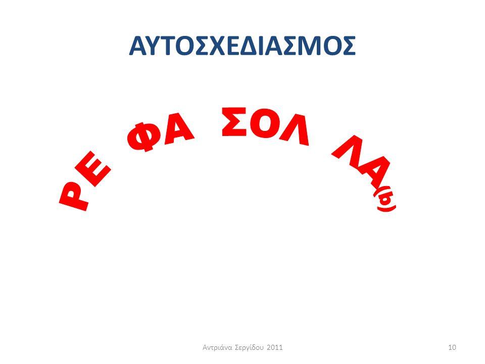 ΑΥΤΟΣΧΕΔΙΑΣΜΟΣ Αντριάνα Σεργίδου 201110