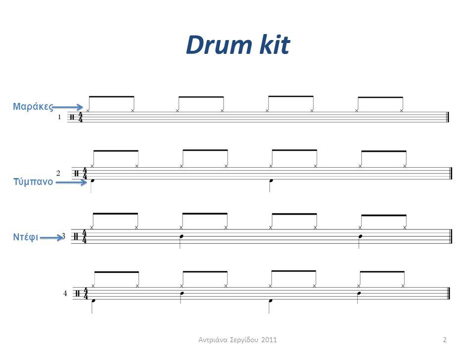Drum kit Αντριάνα Σεργίδου 20112 Μαράκες Τύμπανο Ντέφι
