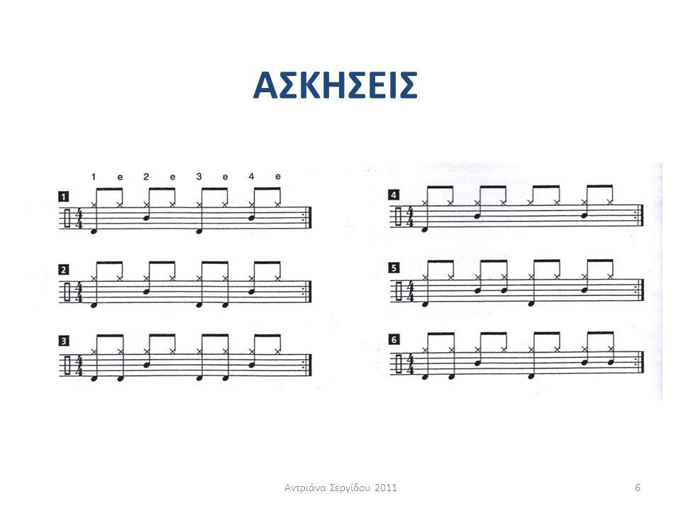ΑΣΚΗΣΕΙΣ Αντριάνα Σεργίδου 20116