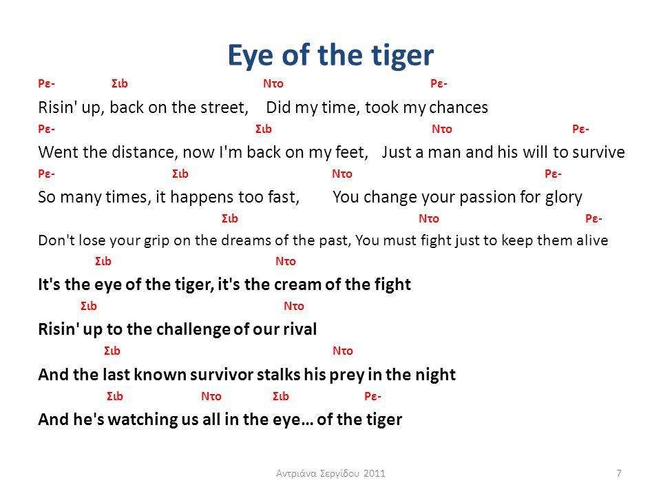 Eye of the tiger (εισαγωγή) Αντριάνα Σεργίδου 20118