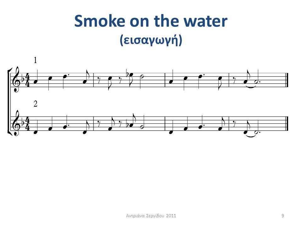 Smoke on the water (εισαγωγή) Αντριάνα Σεργίδου 20119