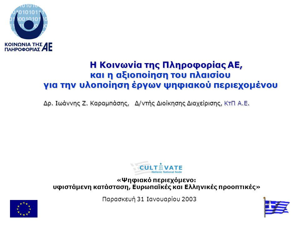 Η Κοινωνία της Πληροφορίας ΑΕ, Η Κοινωνία της Πληροφορίας ΑΕ, και η αξιοποίηση του πλαισίου για την υλοποίηση έργων ψηφιακού περιεχομένου «Ψηφιακό περιεχόμενο: υφιστάμενη κατάσταση, Ευρωπαϊκές και Ελληνικές προοπτικές» Δρ.