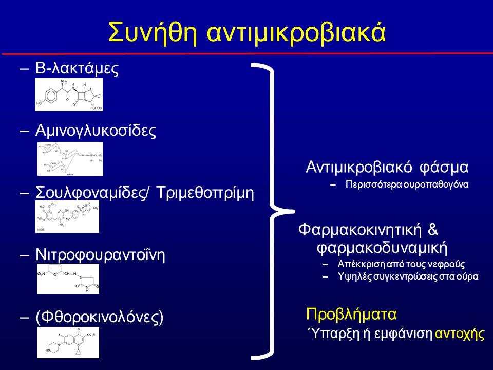 •Βρέφος-παιδί >3μηνών –Χωρίς τοξική κλινική εικόνα –Χωρίς παράγοντες κινδύνου –Λαμβάνουμε υπόψη την τοπική επιδημιολογία •Υψηλή αντοχή σε αμοξυκιλλίνη και αμπικιλλίνη •Υψηλή αντοχή σε κοτριμοξαζόλη •Μικρότερη αλλά υπαρκτή η αντοχή στα υπόλοιπα αντιμικροβιακά Εμπειρική θεραπεία: Σενάριο 2  Συνήθη αντιμικροβιακά για την ουρολοίμωξη •Κεφαλοσπορίνη 2 ης γενιάς (από το στόμα) ή 3 ης γενιάς (ενδοφλέβια) ή αμοξυκιλλίνη/κλαβουλανικό (από το στόμα) •Η οδός χορήγησης καθορίζεται ανάλογα με την εντόπιση/κλινική εικόνα