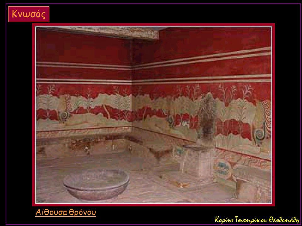 Αίθουσα θρόνου Κνωσός