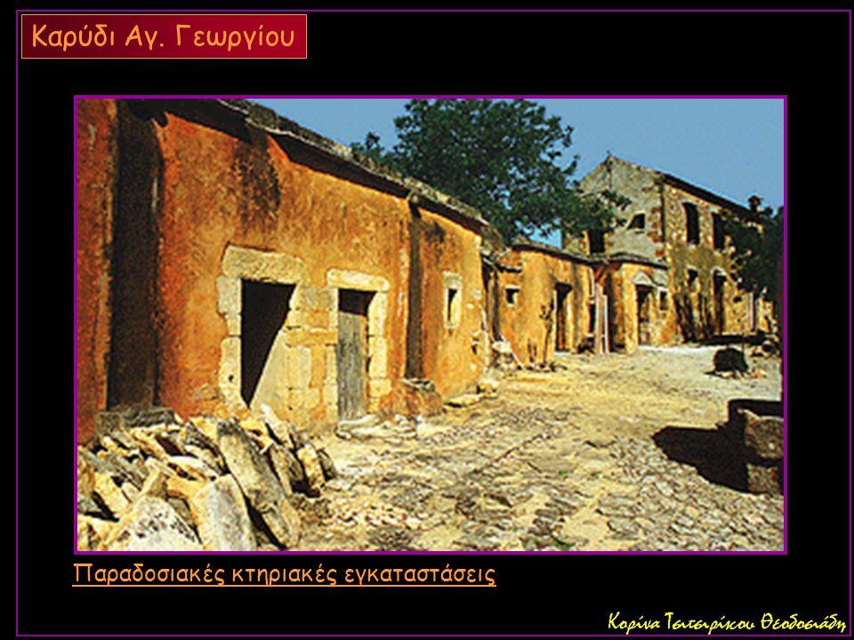 Παραδοσιακές κτηριακές εγκαταστάσεις Καρύδι Αγ. Γεωργίου