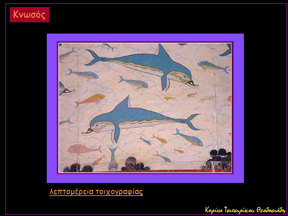 λεπτομέρεια τοιχογραφίας Κνωσός
