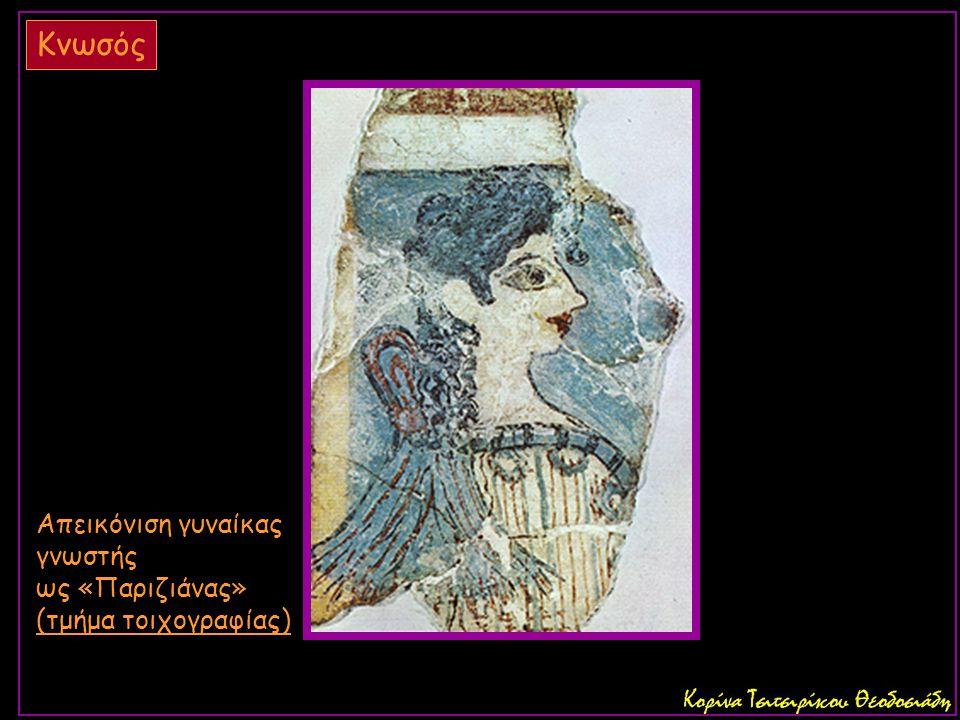 Απεικόνιση γυναίκας γνωστής ως «Παριζιάνας» (τμήμα τοιχογραφίας) Κνωσός