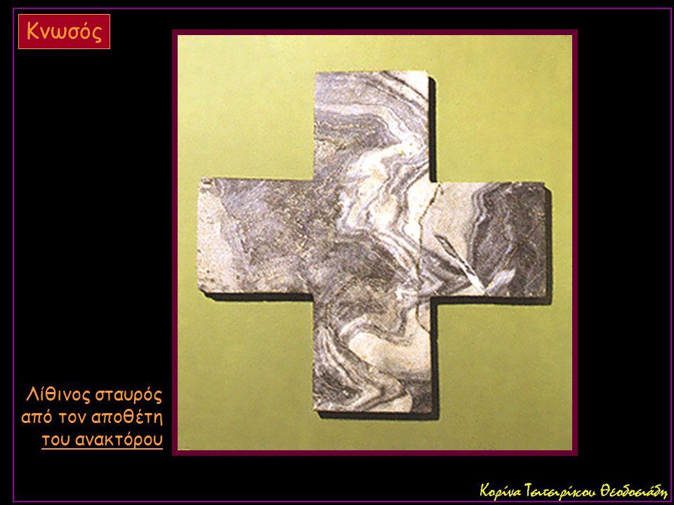 Λίθινος σταυρός από τον αποθέτη του ανακτόρου Κνωσός