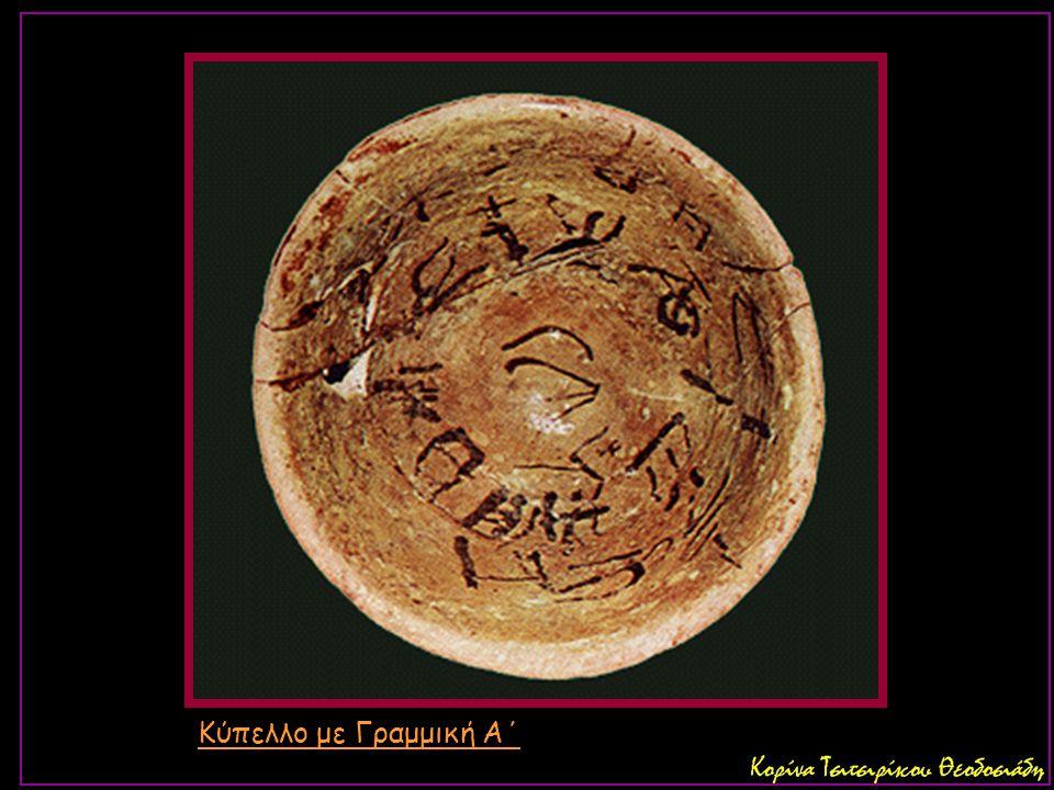 Κύπελλο με Γραμμική Α΄