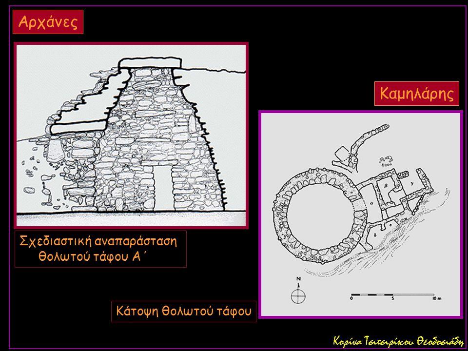 Σχεδιαστική αναπαράσταση θολωτού τάφου Α΄ Κάτοψη θολωτού τάφου Αρχάνες Καμηλάρης