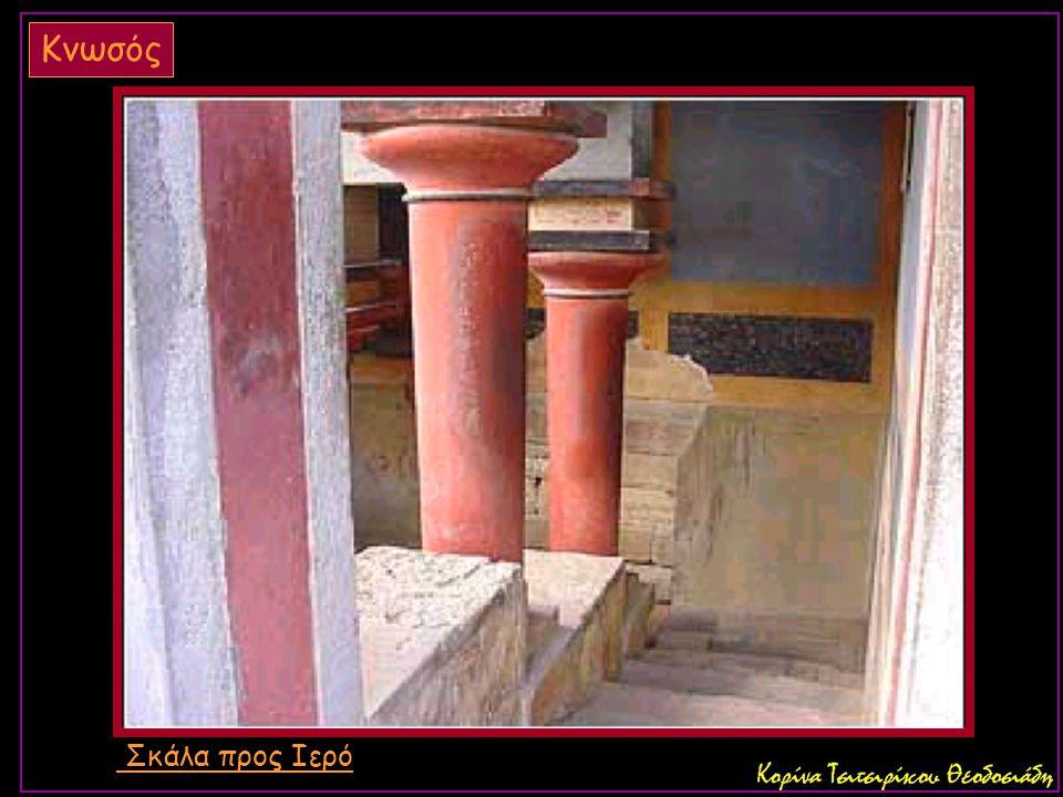 Σκάλα προς Ιερό Κνωσός