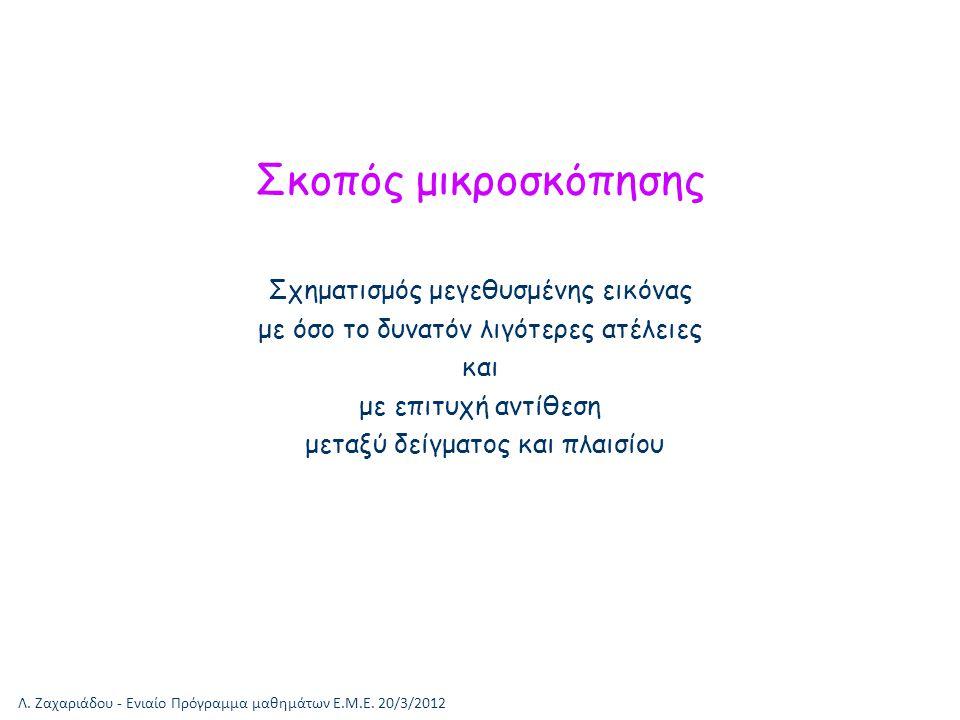 Σκοπός μικροσκόπησης Λ.Ζαχαριάδου - Ενιαίο Πρόγραμμα μαθημάτων Ε.Μ.Ε.