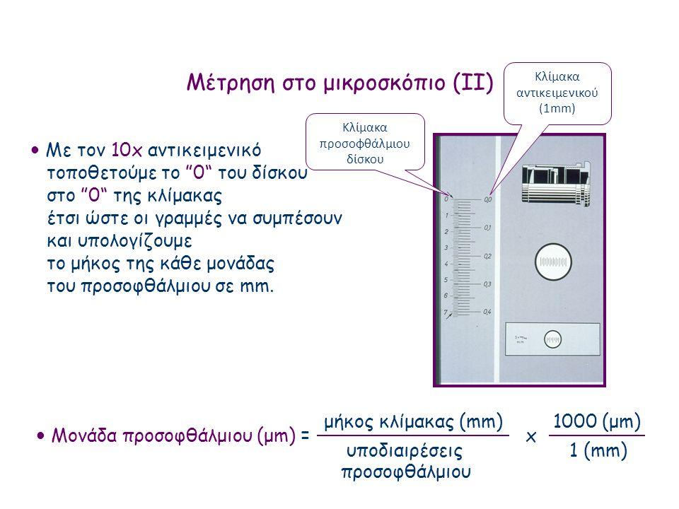 Μέτρηση στο μικροσκόπιο (ΙΙ) • Με τον 10x αντικειμενικό τοποθετούμε το 0 του δίσκου στο 0 της κλίμακας έτσι ώστε οι γραμμές να συμπέσουν και υπολογίζουμε το μήκος της κάθε μονάδας του προσοφθάλμιου σε mm.