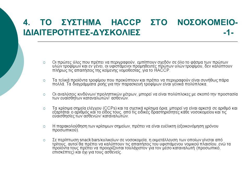 4. ΤΟ ΣΥΣΤΗΜΑ HACCP ΣΤΟ ΝΟΣΟΚΟΜΕΙΟ- ΙΔΙΑΙΤΕΡΟΤΗΤΕΣ-ΔΥΣΚΟΛΙΕΣ-1-  Οι πρώτες ύλες που πρέπει να περιγραφούν, εμπίπτουν σχεδόν σε όλο το φάσμα των πρώτω