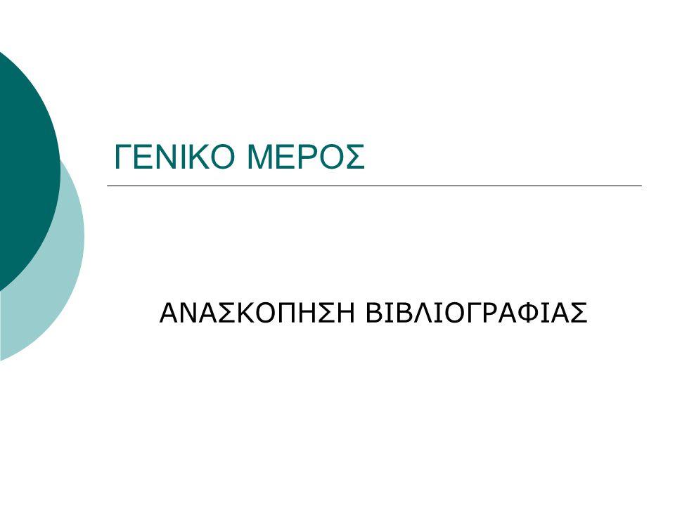 ΓΕΝΙΚΟ ΜΕΡΟΣ ΑΝΑΣΚΟΠΗΣΗ ΒΙΒΛΙΟΓΡΑΦΙΑΣ