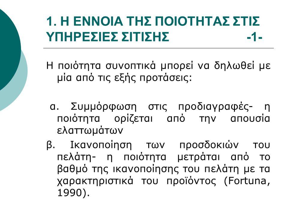 1. Η ΕΝΝΟΙΑ ΤΗΣ ΠΟΙΟΤΗΤΑΣ ΣΤΙΣ ΥΠΗΡΕΣΙΕΣ ΣΙΤΙΣΗΣ -1- Η ποιότητα συνοπτικά μπορεί να δηλωθεί με μία από τις εξής προτάσεις: α. Συμμόρφωση στις προδιαγρ