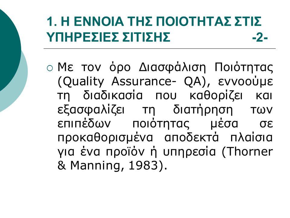 1. Η ΕΝΝΟΙΑ ΤΗΣ ΠΟΙΟΤΗΤΑΣ ΣΤΙΣ ΥΠΗΡΕΣΙΕΣ ΣΙΤΙΣΗΣ -2-  Με τον όρο Διασφάλιση Ποιότητας (Quality Assurance- QA), εννοούμε τη διαδικασία που καθορίζει κ